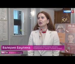 Embedded thumbnail for Россия 1 - На фальшивых билетах мошенники заработали миллиард рублей.