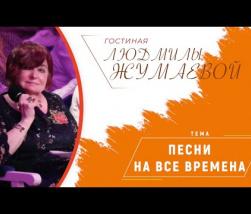 Embedded thumbnail for Гостиная Людмилы Жумаевой - Песни на все времена