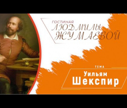 Embedded thumbnail for Гостиная Жумаевой - Шекспир, Любовь, Сонеты и немного о Гамлете