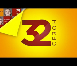 Embedded thumbnail for Сбор труппы - 32 сезон