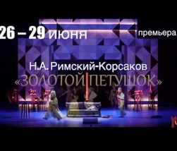 Embedded thumbnail for Золотой петушок