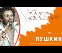 Embedded thumbnail for Гостиная Людмилы Жумаевой - Адресаты любовной лирики Пушкина
