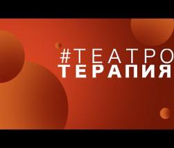 Embedded thumbnail for #Театротерапия - Грибоедовский бал