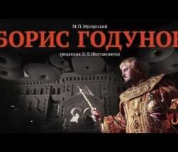 Embedded thumbnail for «Борис Годунов», 2016